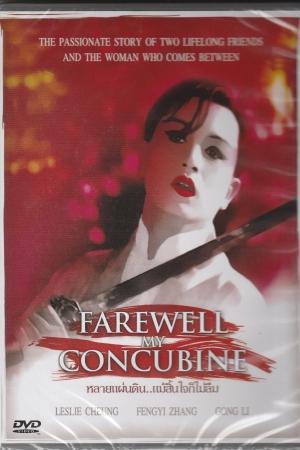 Farewell My Concubine หลายแผ่นดิน..แม้สิ้นใจก็ไม่ลืม - Cover