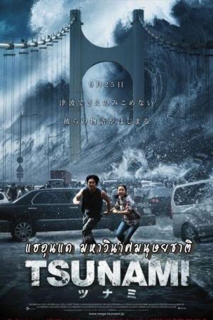 Haeundae (2009) แฮอุนแด มหาวินาศมนุษยชาติ - Cover