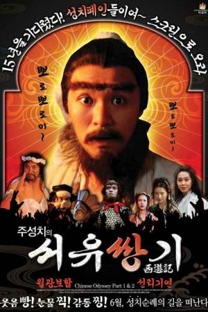 A Chinese Odyssey Part One: Pandora s Box ไซอิ๋ว 95 เดี๋ยวลิงเดี๋ยวคน 1 (1994) - Cover