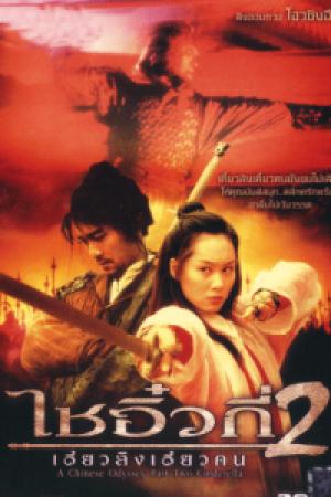 A Chinese Odyssey Part Two: Cinderella ไซอิ๋ว 95 เดี๋ยวลิงเดี๋ยวคน 2 (1994) - Cover
