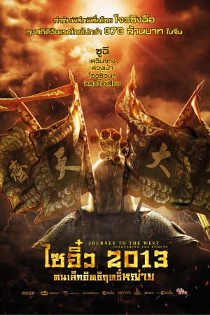 Journey To The West Conquering The Demons 2013 คนเล็กอิทธิฤทธิ์หญ่าย - Cover