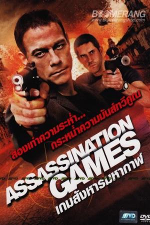 Assassination Games เกมสังหารมหากาฬ (2011) - Cover