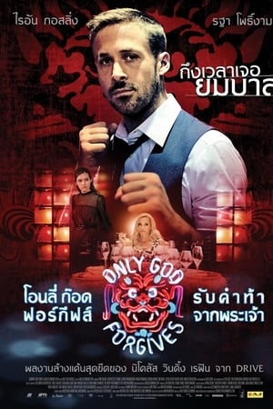 Only God Forgives รับคำท้าจากพระเจ้า (2013) - Cover