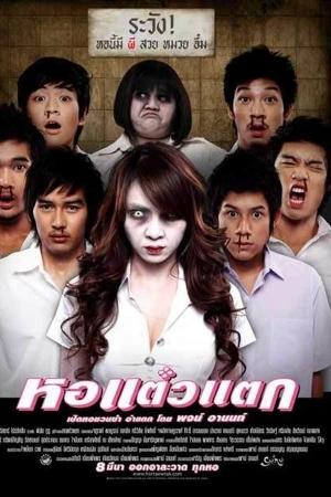Hor Taew Tak หอแต๋วแตก ภาค 1 (2007) - Cover