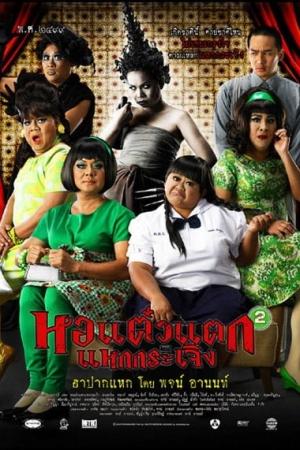 Hor Taew Tak หอแต๋วแตก แหกกระเจิง ภาค 2 (2009) - Cover