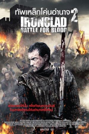 Ironclad: Battle for Blood ทัพเหล็กโค่นอำนาจ 2 (2014) - Cover