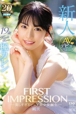 [ซับไทย] IPX-235 FIRST IMPRESSION 130 Junmai - Birth Of A Beautiful Pure Bishoujo - Kaede Karen - Cover
