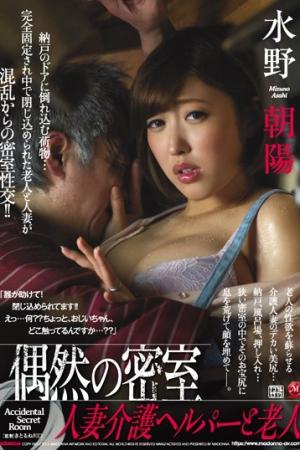 [ซับไทย] JUY-171 Coincident Closed Room Married Welfare Care Helper And Old Man Mizun Chaoyang - Cover
