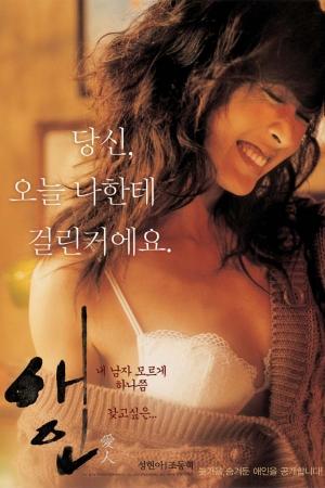 Korea Nude scenes : The Intimate  - Cover