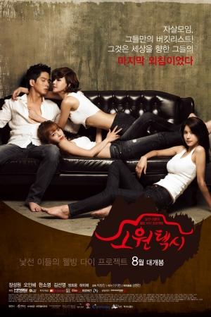 Korea Nude scenes 2 : Secret Travel - Cover