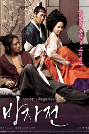 Korea Nude scenes 3 : The Servant - Cover