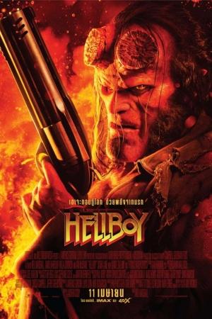 Hellboy เฮลล์บอย (2019) - Cover