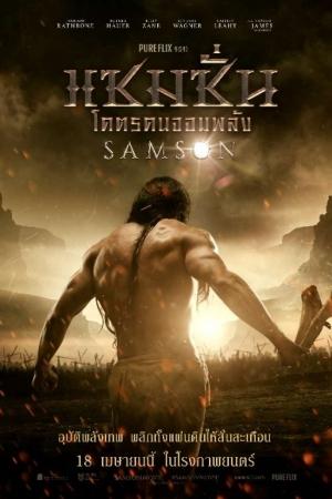 Samson แซมซั่น โคตรคนจอมพลัง (2019) - Cover