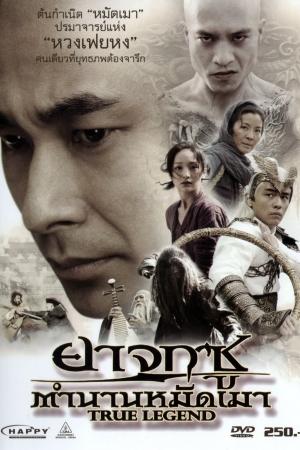 True Legend ยาจกซู ตำนานหมัดเมา (2010) - Cover