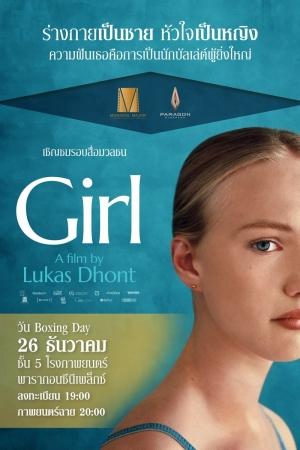 Girl ฝันนี้เพื่อเป็นเกิร์ล (2018) - Cover