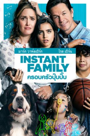 Instant Family ครอบครัวปุ๊บปั๊บ (2018) - Cover
