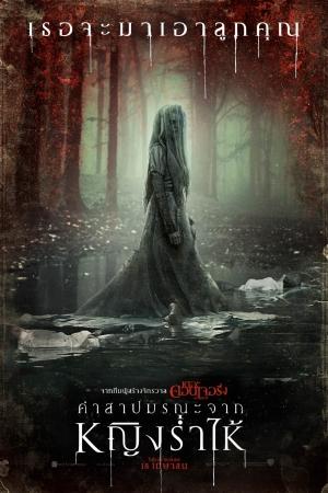 The Curse of La Llorona คำสาปมรณะจากหญิงร่ำไห้ (2019) - Cover