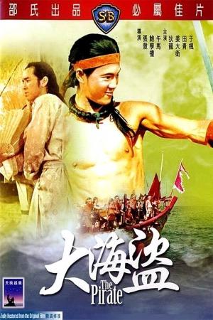 The Pirate (Da hai dao) ขุนโจรสลัด (1973) - Cover