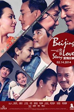 Beijing Love Story ปักกิ่งเลิฟสตอรี่ (2014) - Cover