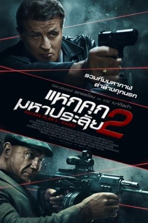 Escape Plan 2 Hades (2018) แหกคุกมหาประลัย2 - Cover