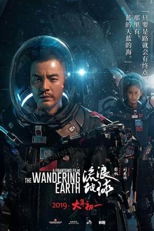 The Wandering Earth (Liu lang di qiu) ปฏิบัติการฝ่าสุริยะ (2019) - Cover