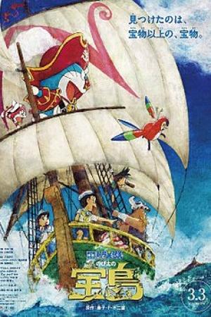 Doraemon The Movie (Nobita no Takarajima) โดราเอมอน ตอน เกาะมหาสมบัติของโนบิตะ (2018) - Cover