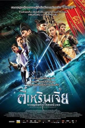 Young Detective Dee: Rise of the Sea Dragon (Di Renjie: Shen du long wang) ตี๋เหรินเจี๋ย ผจญกับดักเทพมังกร (2013) - Cover
