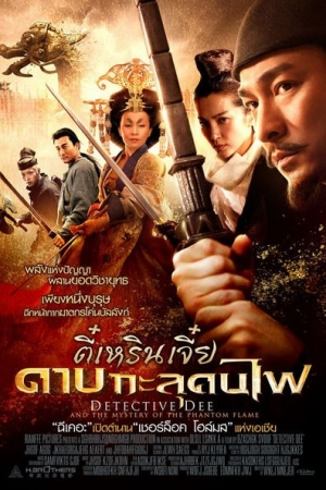 Detective Dee and the Mystery of the Phantom Flame (Di renjie <u><strong>Tong</strong></u> tian di guo) ตี๋เหรินเจี๋ย ดาบทะลุคนไฟ (2010) - Cover