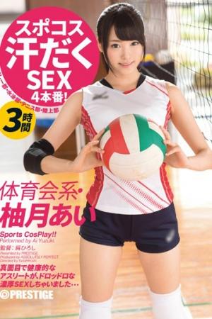 [ซับไทย] ABP-349 Supokosu Sweaty SEX4 Production! Athlete-Yuzutsuki Love - Cover