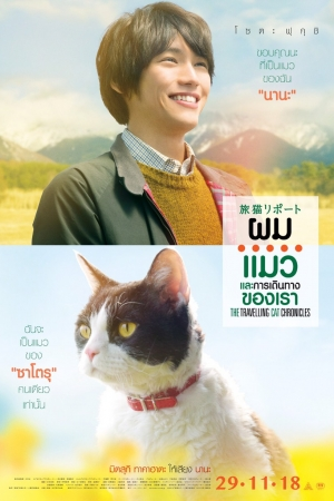 The Travelling Cat Chronicles ผม แมว และการเดินทางของเรา (2018) - Cover