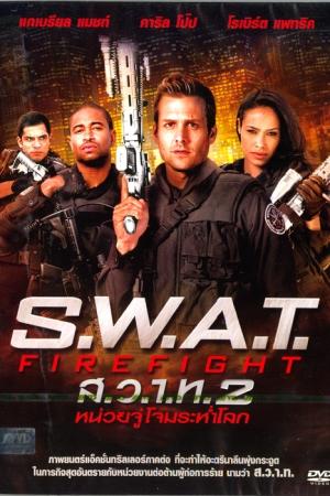 S.W.A.T.: Firefight ส.ว.า.ท. หน่วยจู่โจมระห่ำโลก 2 (2011) - Cover