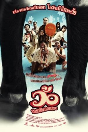 WO MABA MAHA SANUK (2008) ว้อ … หมาบ้ามหาสนุก - Cover