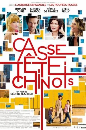 Chinese Puzzle  จิ๊กซอว์ต่อรักให้ลงล็อค (2013) - Cover