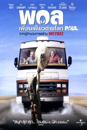 Paul เพื่อนเฟี้ยวต่างโลก 2011 - Cover