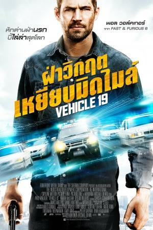 Vehicle 19 ฝ่าวิกฤต เหยียบมิดไมล์ (2013) - Cover