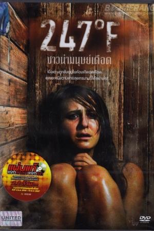 247 Degrees Fahrenheit (247°F) ซาวน่ามนุษย์เดือด (2011) - Cover