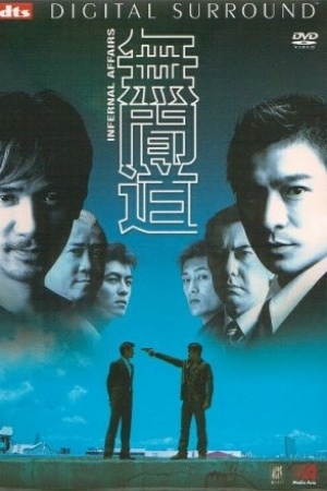 Infernal Affairs  สองคนสองคม (2002) - Cover