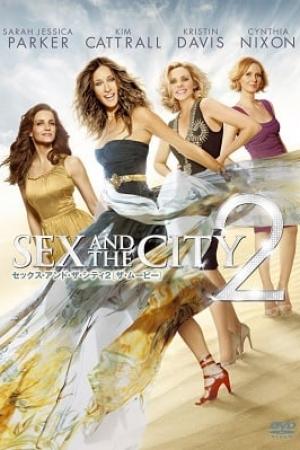 Sex and the City 2 เซ็กซ์ แอนด์ เดอะ ซิตี้ 2 (2010) - Cover