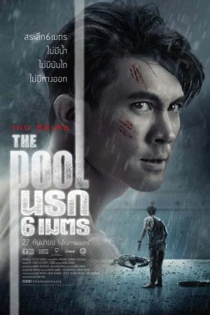นรก 6 เมตร The Pool (2018) - Cover