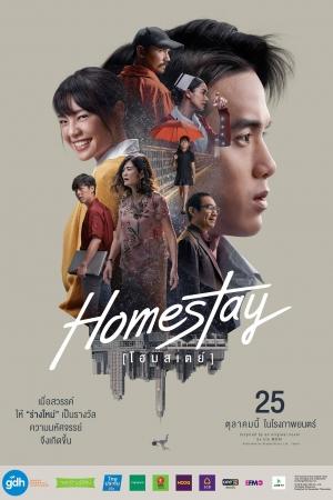 โฮมสเตย์ Homestay (2018) - Cover