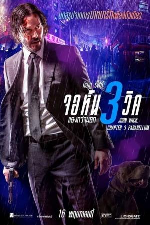 John Wick Chapter 3 Parabellum จอห์น วิค แรงกว่านรก 3 (2019) - Cover