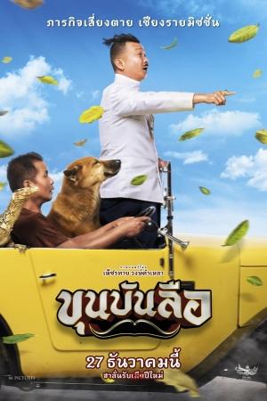 ขุนบันลือ (2018) Khun Bun Lue - Cover