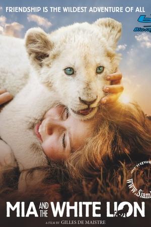 Mia and the White Lion (2018) : มีอากับมิตรภาพมหัศจรรย์  - Cover