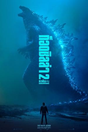 Godzilla: King of the Monsters ก็อดซิลล่า 2: ราชันแห่งมอนสเตอร์ (2019) - Cover