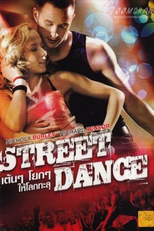 Street Dance เต้นๆโยกๆ ให้โลกทะลุ (2010) - Cover