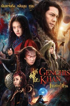 Genghis Khan เจงกิสข่าน (2018) - Cover