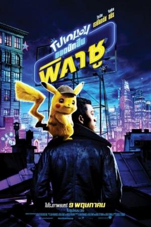 Poké mon Detective Pikachu โปเกมอน ยอดนักสืบพิคาชู - Cover