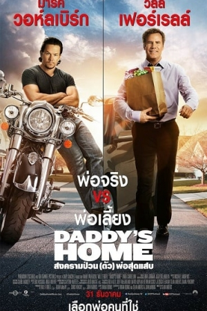 Daddy's Home สงครามป่วน (ตัว)พ่อสุดแสบ (2015) - Cover