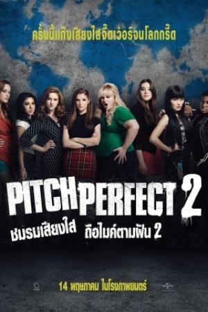 Pitch Perfect 2 ชมรมเสียงใส ถือไมค์ตามฝัน 2 (2015) - Cover
