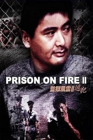 Prison on Fire II  โหดเดือดระอุ (1991) - Cover
